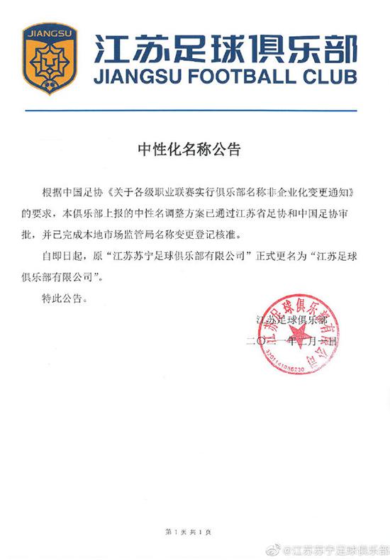 """官宣:""""江苏苏宁""""正式更名为江苏足球俱乐部"""