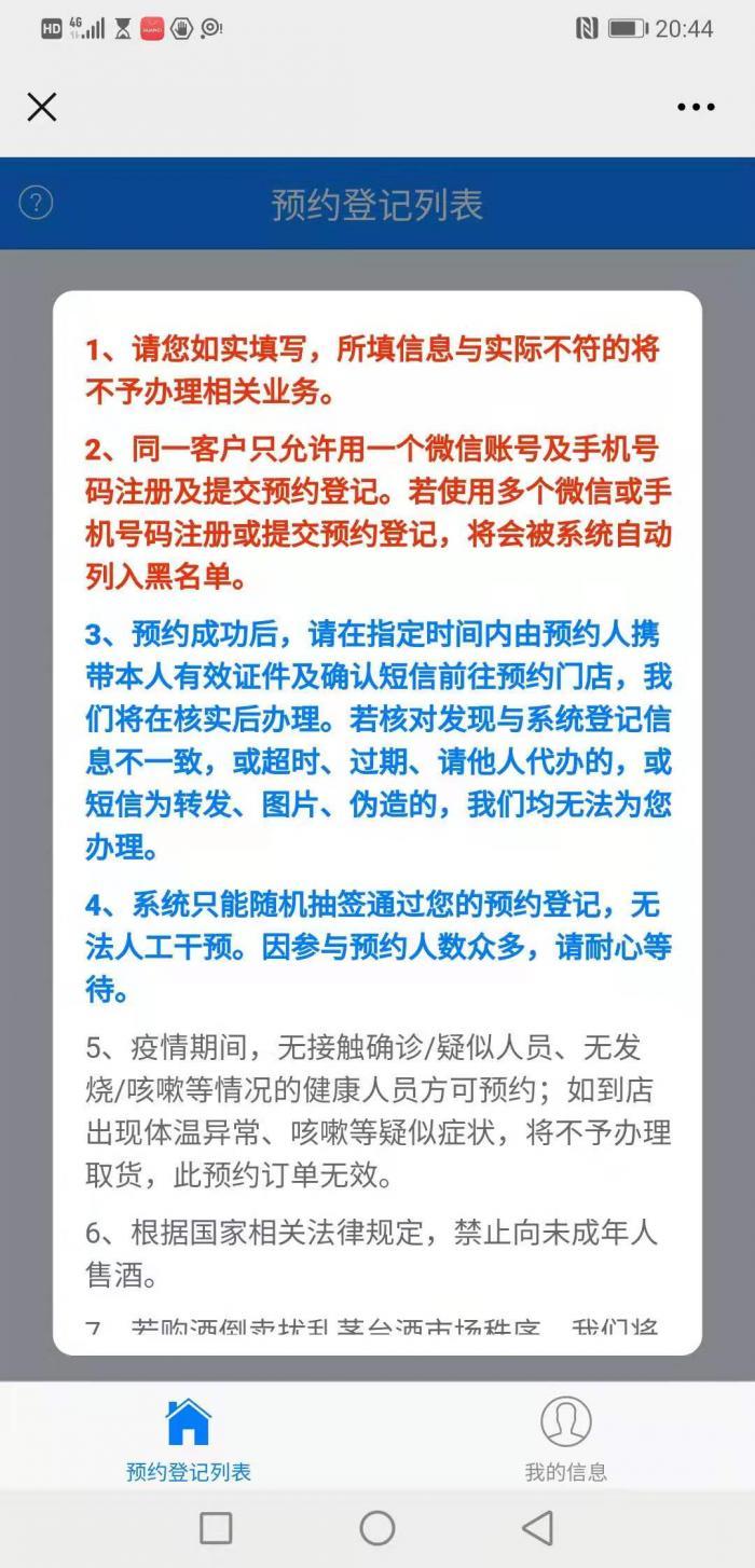 贵州茅台叫停有条件促销 电商和商超紧急修改规则