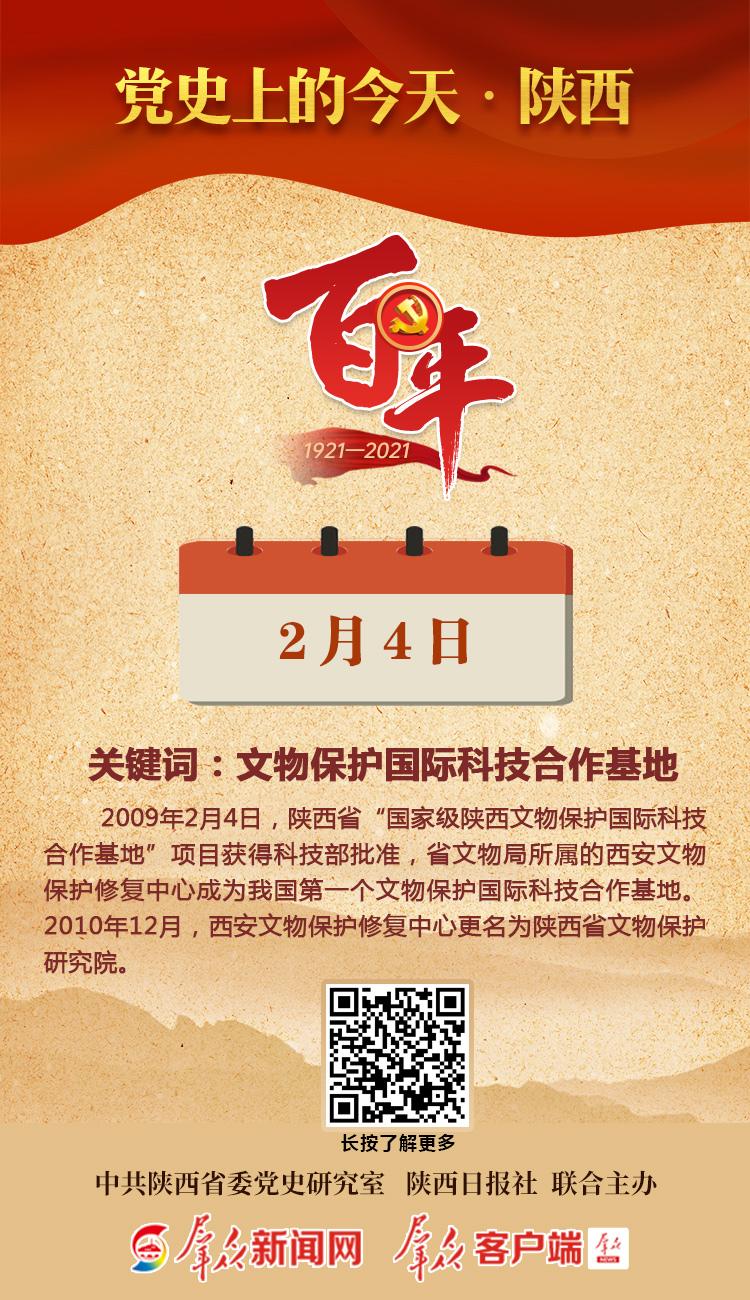 党史上的今天·陕西(2月4日)
