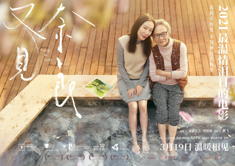 电影《又见奈良》定档3月19日,河濑直美、贾樟柯监制