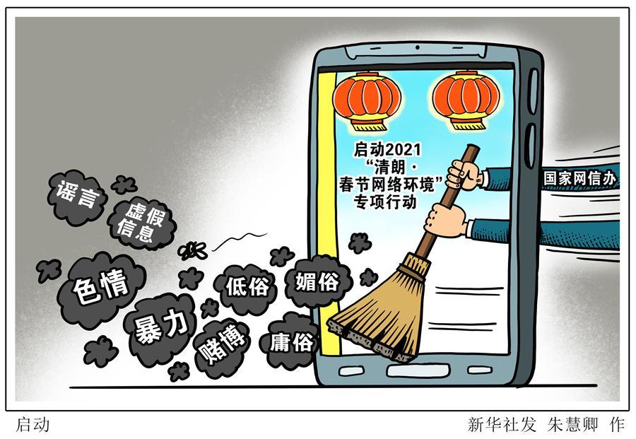 """国家网信办启动2021""""清朗·春节网络环境""""专项行动"""