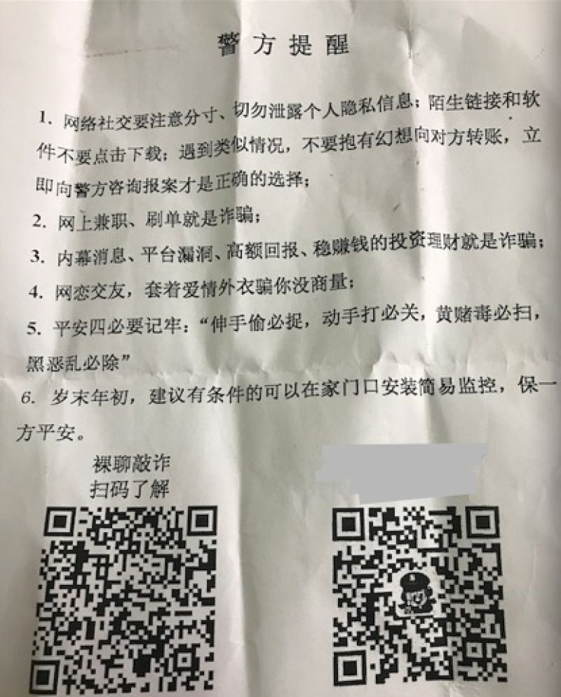 """上海""""拉网式""""排查虚拟币投资新骗局 狗狗币暴涨暴跌后诈骗瞄准""""90后"""""""