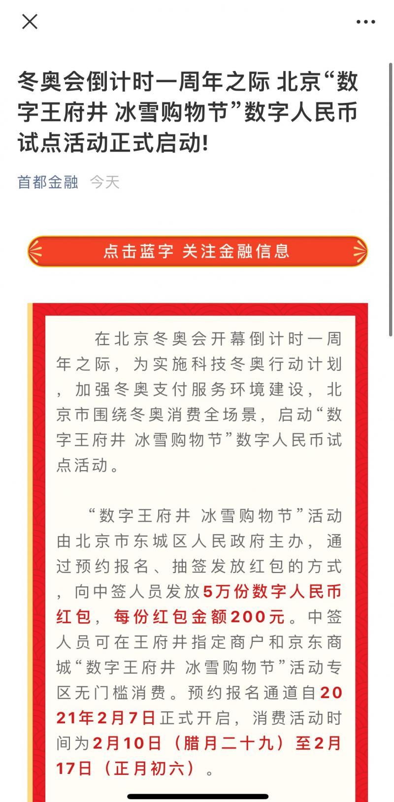 北京发放5万个数字人民币红包 可通过京东App预约申请