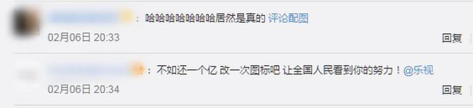 """乐视视频也更换图标了,直接显示""""欠122亿""""!网友:建议改名乐观"""