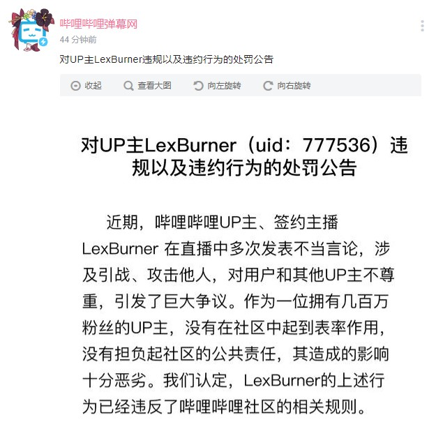 B站UP主LexBurner遭封禁 或面临法律处罚
