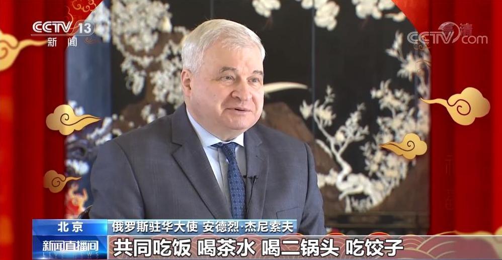 俄罗斯驻华大使何新春:我希望中国的经济发展能够帮助世界经济复苏