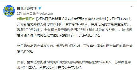 2月9日江苏新增境外输入确诊1例 毛里塔尼亚输入