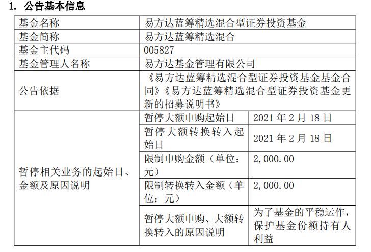 交流平台被诺安成长霸占了 基金加码限购从5000元再到2000元