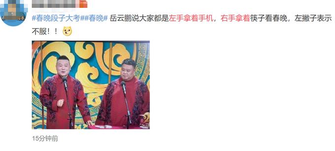 """""""左手拿着手机右手拿着筷子""""?岳云鹏说对了!网友:左撇子表示不服"""