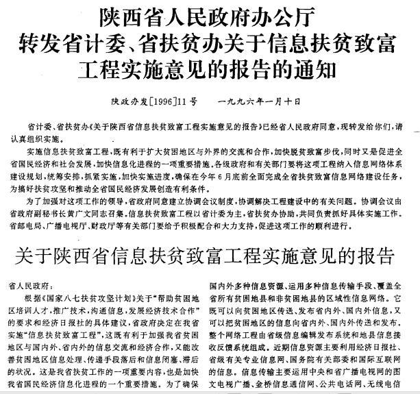 党史上的今天·陕西(2月12日)