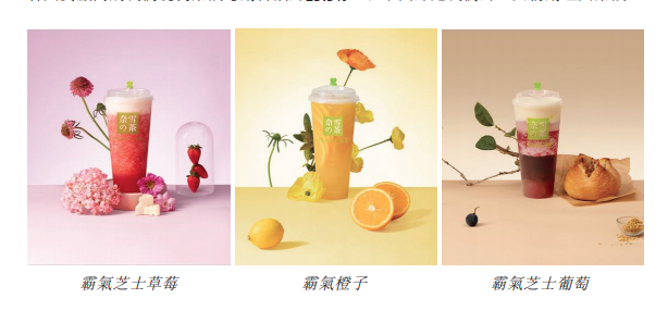《奶茶第一股》奈雪的茶:中国400家店只挣钱不赚钱?| IPO观察