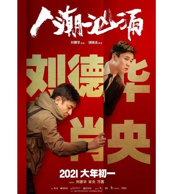 """17.4亿!刷新全球纪录,王宝强、刘昊然们""""彻底火了""""!影视行业要重启了?(附股)"""