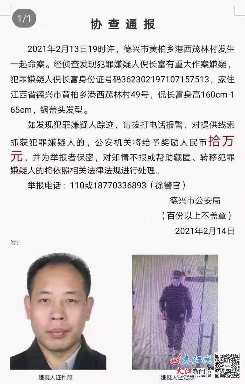 江西上饶致1死3伤命案嫌犯被控制 江西上饶命案详情最新消息