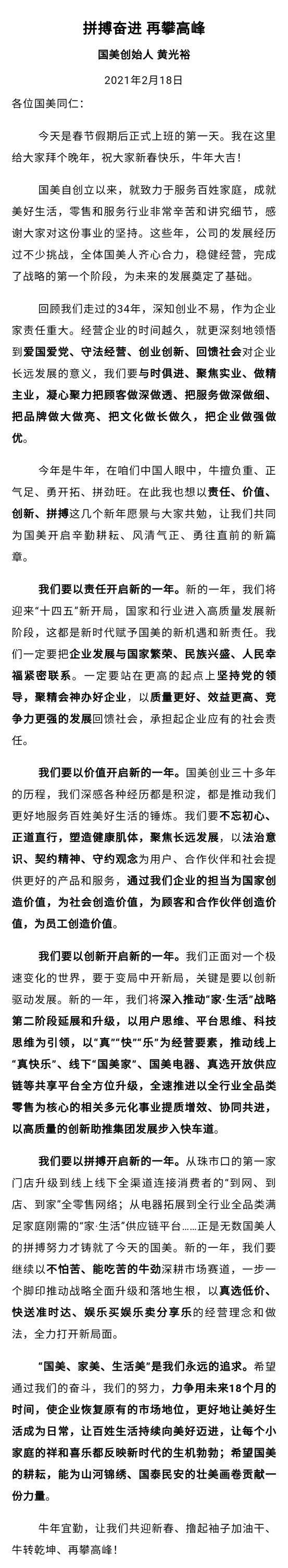 黄光裕获释后首次公开讲话:力争18个月使国美恢复原有市场地位