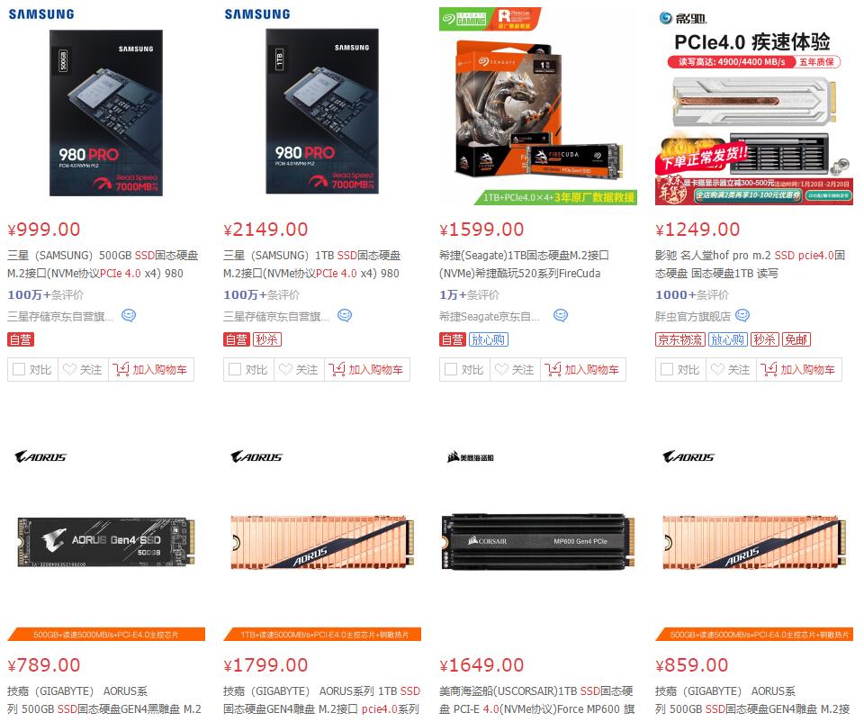 买PCIe 3.0还是PCIe 4.0 SSD,别让预算影响你的判断