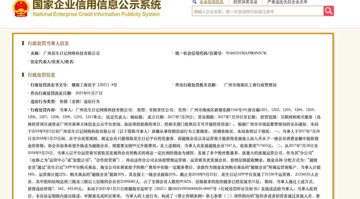 花生日记涉嫌传销被罚没904万,组织链条最高曾发展到51层