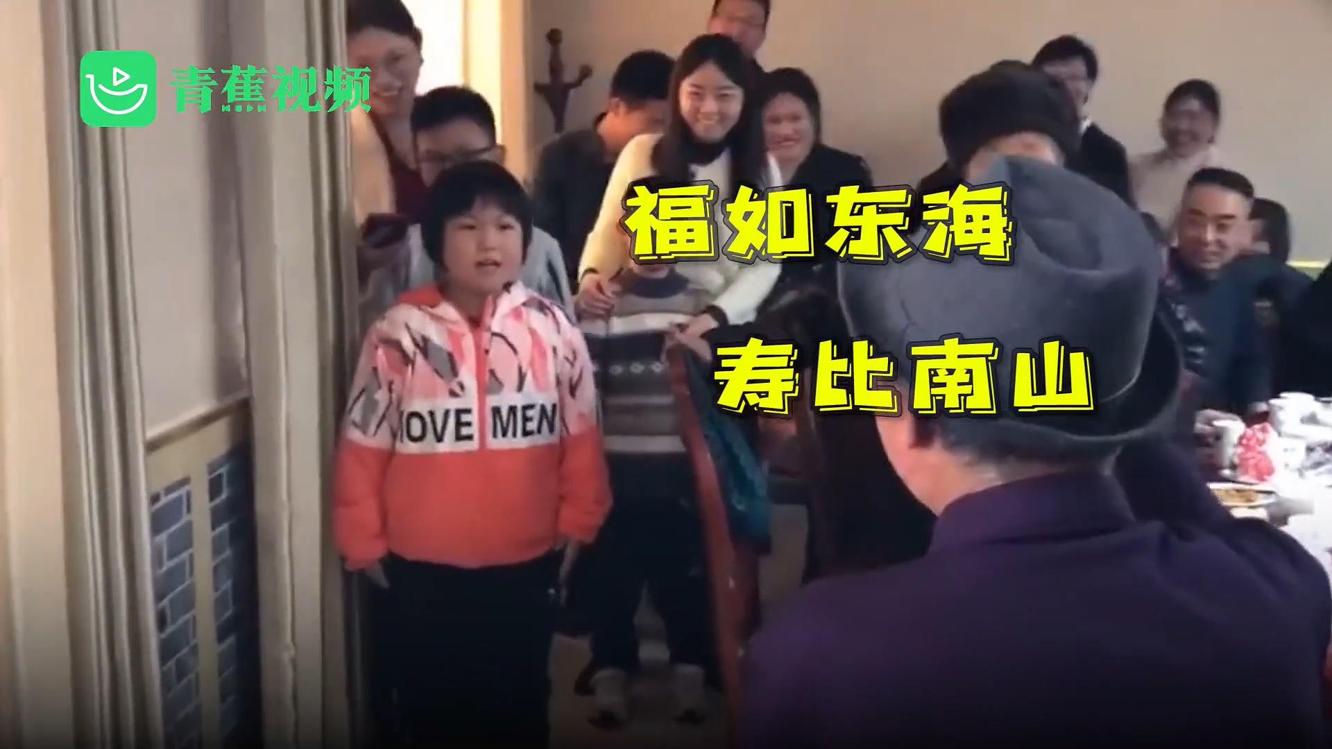 7岁女孩为80岁姥爷呐喊祝寿 网友:气质这块拿捏得死死的
