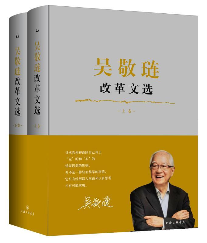 《吴敬琏改革文选》出版,全景再现了中国经济改革的历程