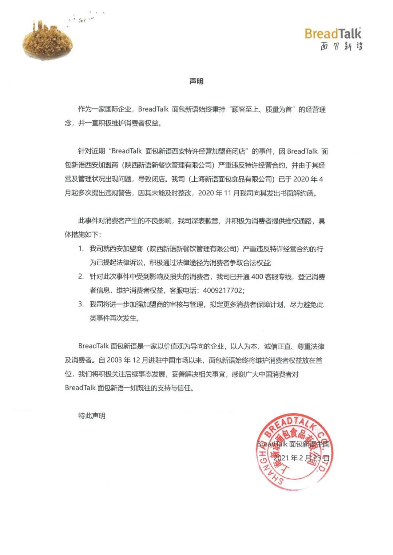 面包新语西安加盟商关店致退卡难,总部称其严重违约已起诉