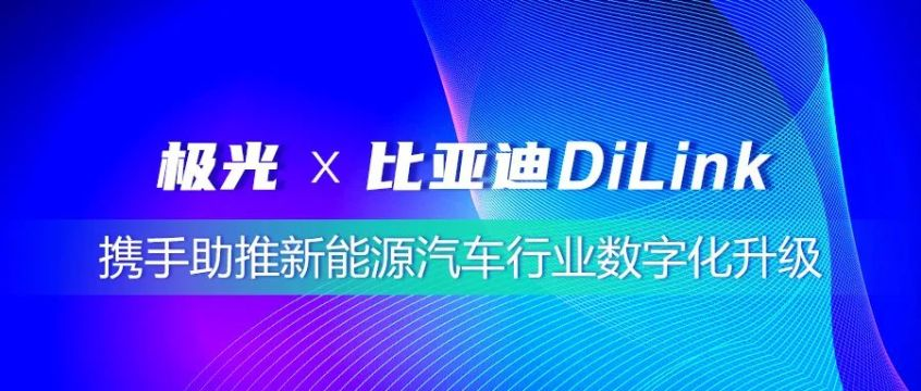 探索更多可能 极光签约比亚迪DiLink 助推新能源数字化升级