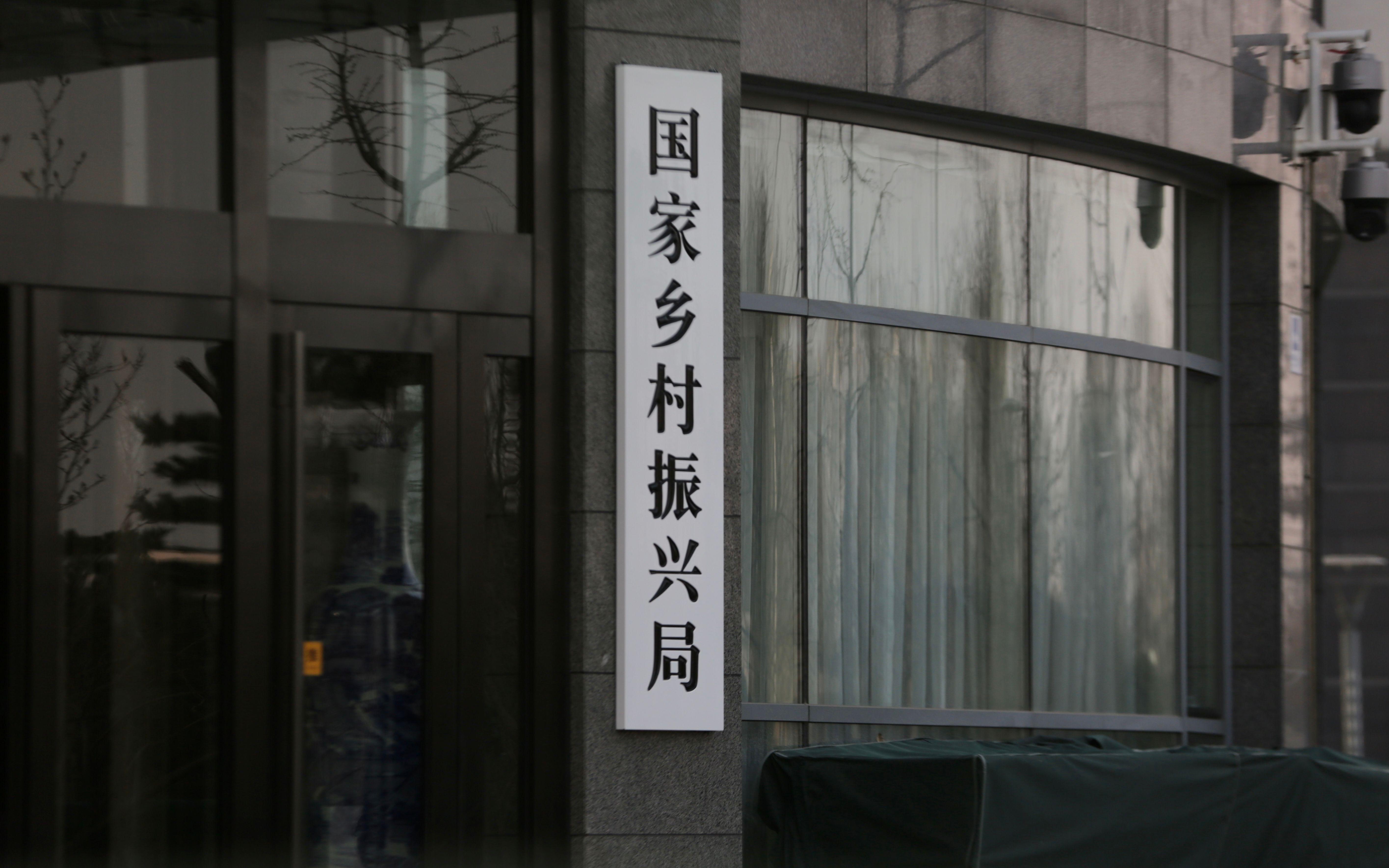 国家乡村振兴局正式挂牌