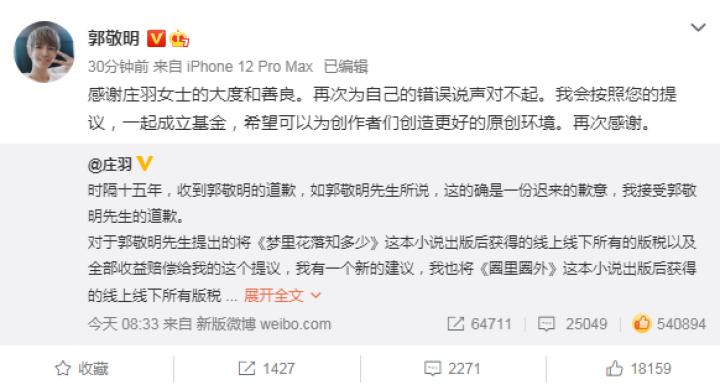 庄羽今日正式成立反剽窃基金,郭敬明回应:将300万汇款至基金账户