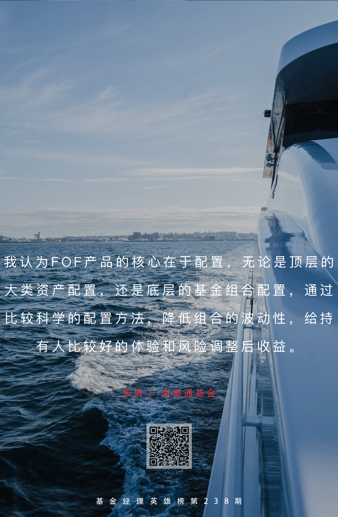 海富通基金朱伟:看完所有高手,重新开始
