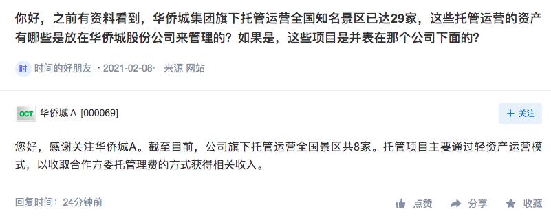 华侨城甲:到目前为止,公司管理和经营的国家级景点有8个