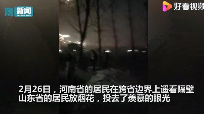元宵节两省边界上,河南居民遥看山东居民放烟花,网友:省钱了
