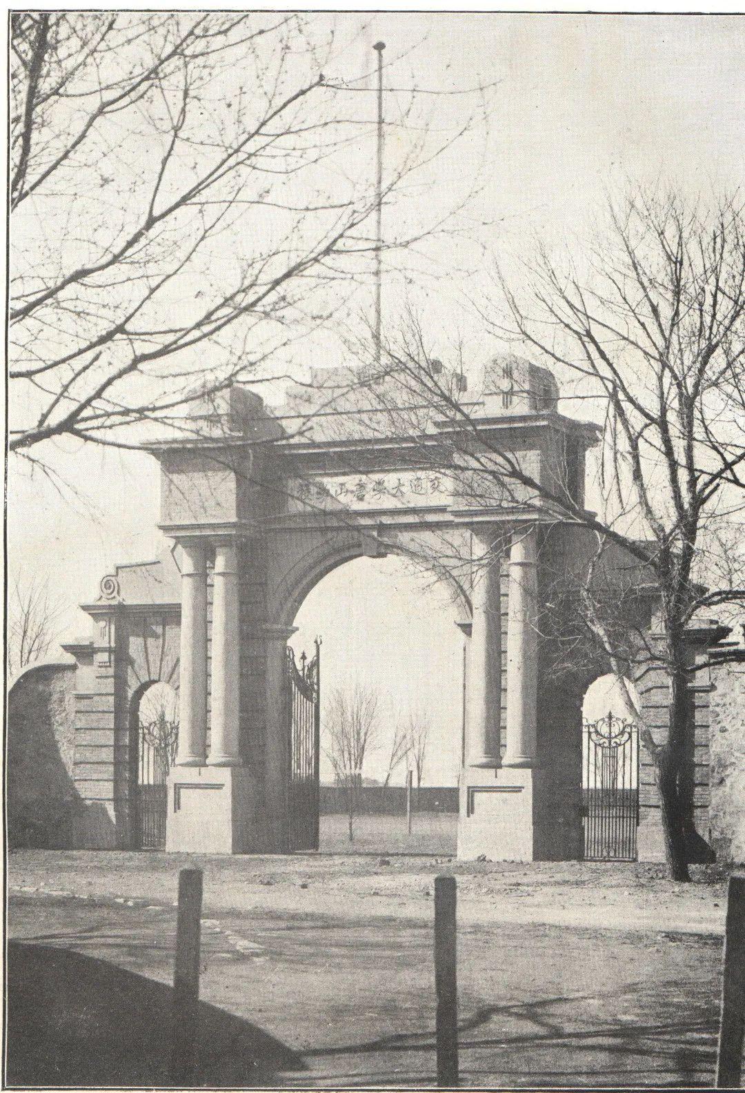 """100年前的2月,定了""""交通大学""""这个校名!"""