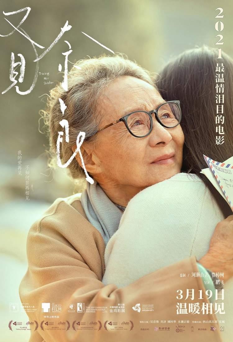 养母寻女,《又见奈良》这段跨越60年的无血缘亲情感动观众