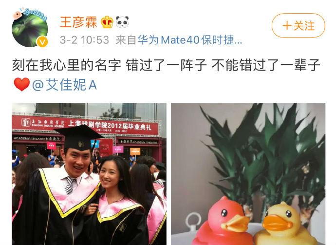王彦霖承认恋情:艾佳妮资料照片 两人系同学