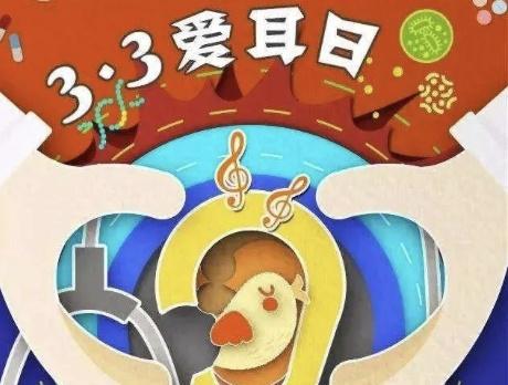 爱耳日活动总结_上观新闻