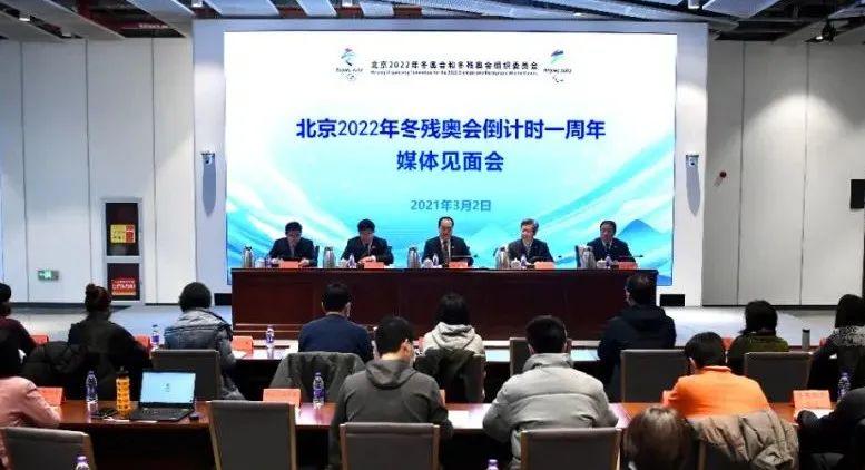 中国残疾人选手将实现北京冬残奥会大项全项目参赛