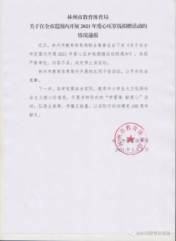 """河南林州教体局""""号召学生捐压岁钱""""引热议,官方公开致歉叫停活动"""
