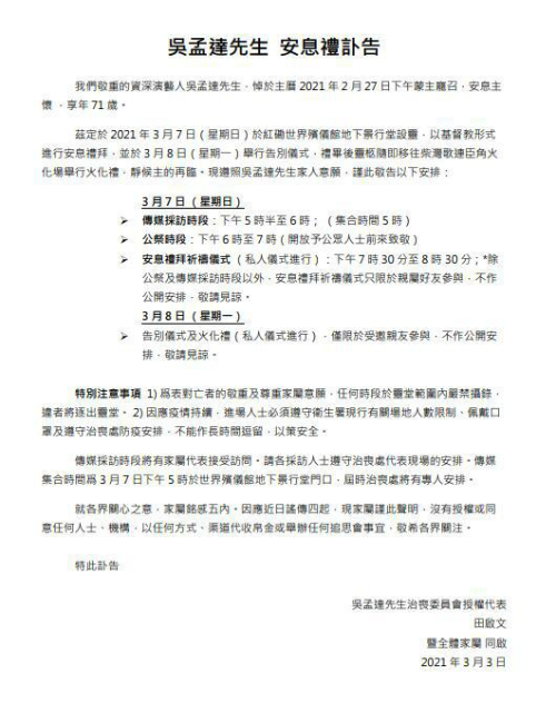 吴孟达葬礼直播现场:周星驰刘德华刘青云等人送上花圈