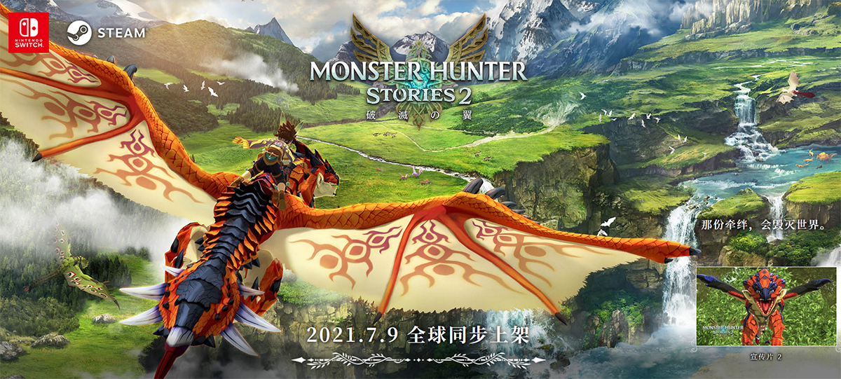 Steam《怪物猎人物语2毁灭之翼》已开启预购 国区售价396元