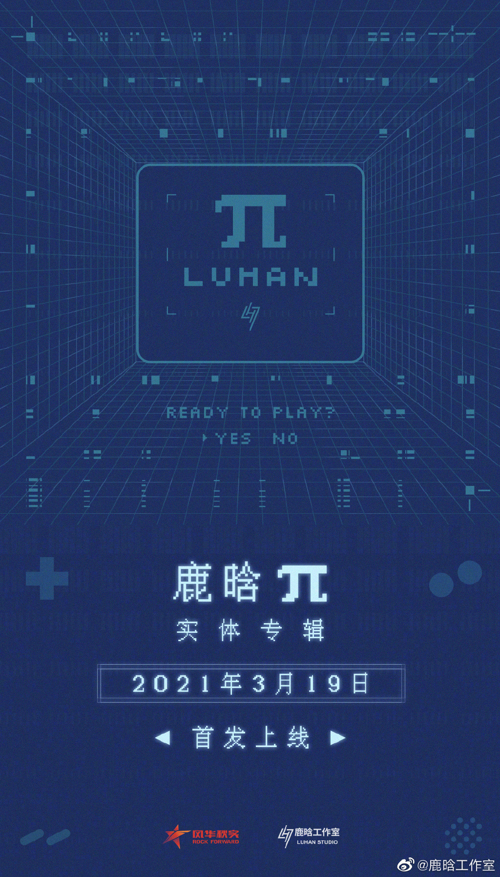 鹿晗第三张实体专辑《》3月19日首发