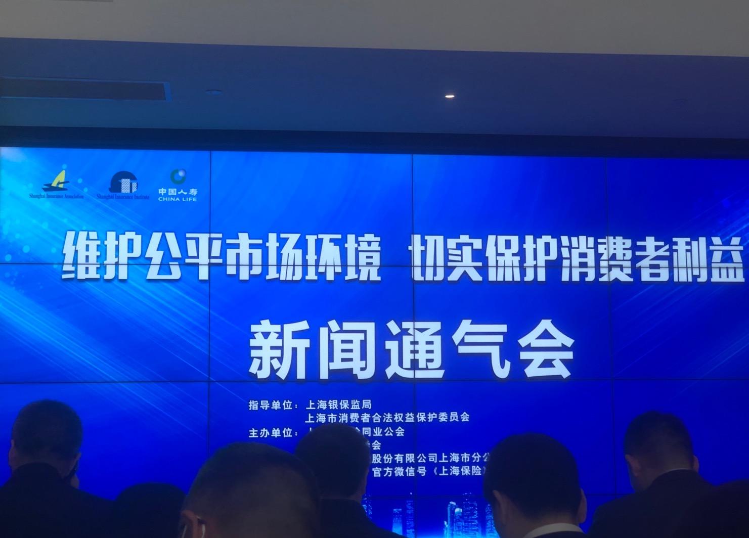 上海:去年共抓获保险领域犯罪嫌疑人188人,涉案近亿元 第1张