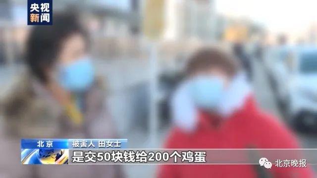 """买鞋包治病还返钱?央视揭""""免费领鸡蛋""""骗局,北京多名老人受骗"""