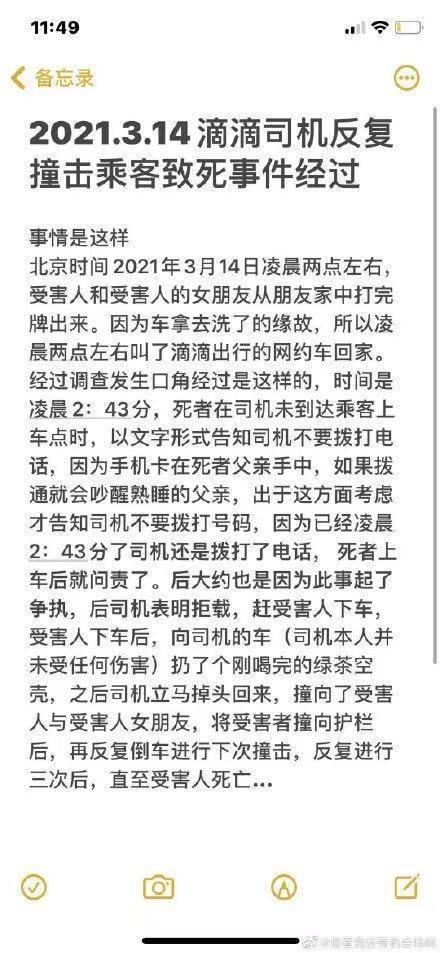 撞死乘客的滴滴司机自述音频曝光!福州滴滴司机因口角撞死乘客原因最新消息