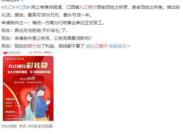 """江西九江银行推出""""彩礼贷"""",情侣一方需为行政事业单位正式员工!网友:长见识了"""