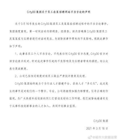 """网友气炸了!杭州一公司HR称""""考不上本科的都是智商有问题""""冲上热搜,公司这样回应"""