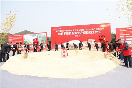 总投资20亿元 新兴县欧德罗厨具智能生产项目正式动工