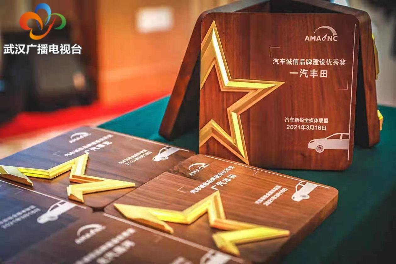 汽车诚信品牌建设研讨会在汉举行