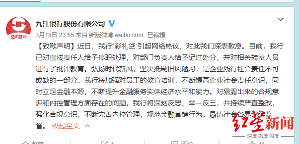"""九江银行为""""彩礼贷款""""道歉:直接责任人停职,部门负责人记录处罚"""