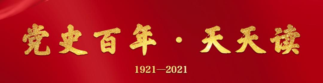 党史百年天天读 (第139期)