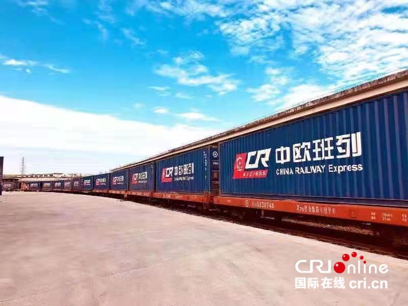 中欧列车有助于确保国际供应链的稳定,有助于构建新的发展模式