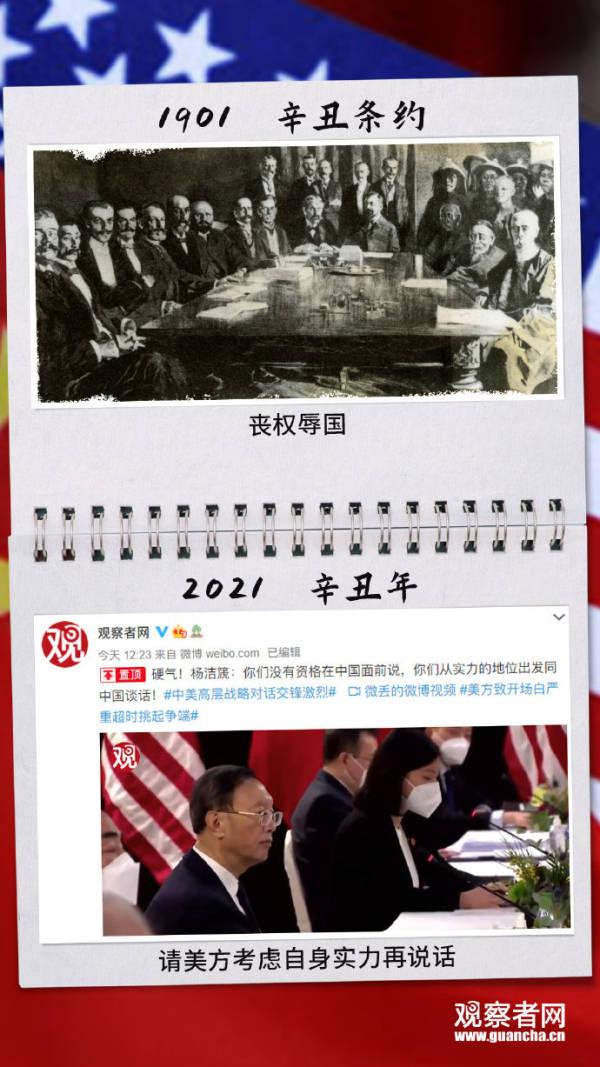 外国网友评中美对话:过去没有哪个国家敢发出这样的声音,世界听到了