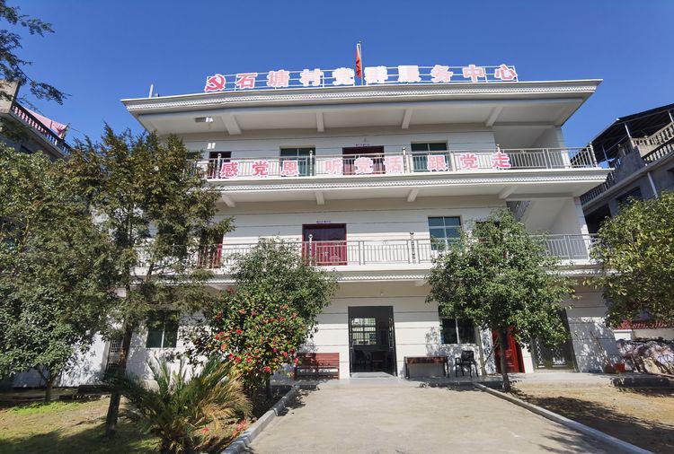 古镇名村焕新颜 再唱山歌给党听 ——2020年度石塘鎮经济社会发展和党的建设巡礼